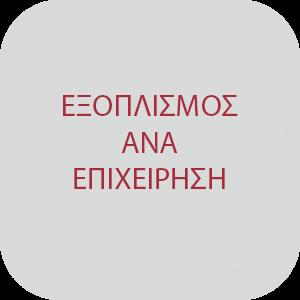 Εξοπλισμός ανά επιχείρηση(Μ)